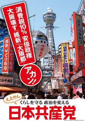 Osaka_seisaku_poster2014_11